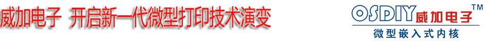 微型热敏打印机开发与解决方案 Logo